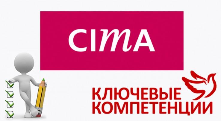 CIMA-Logo_big